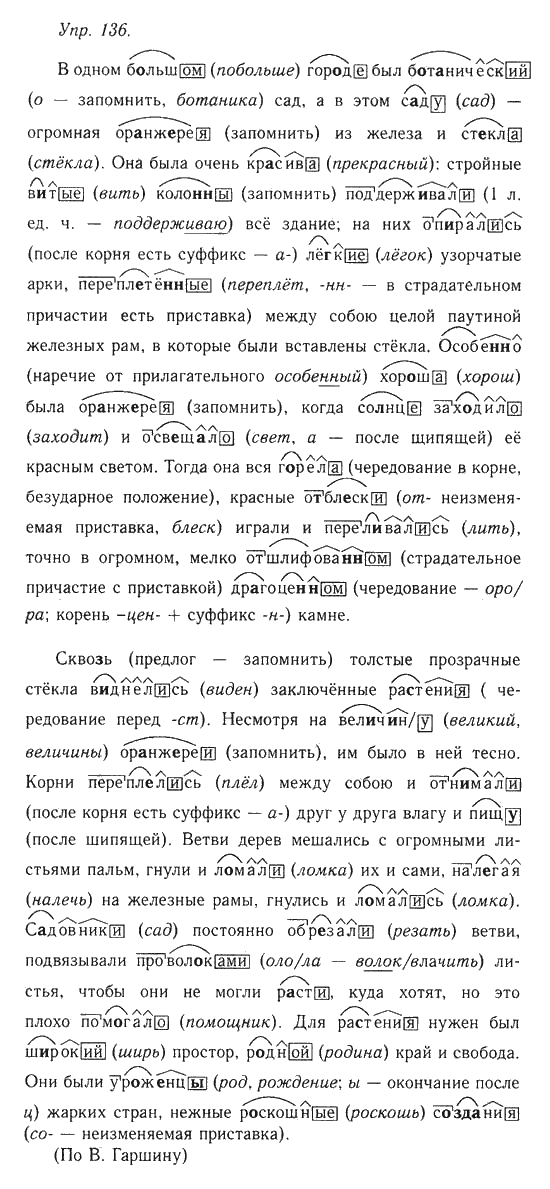Гдз по русскому 11 класс богданов