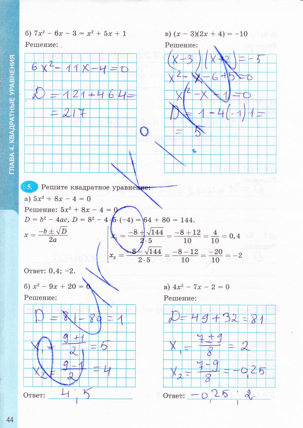 класс тетрадь по 8 алгебре часть гдз ключникова 2 рабочая часть 2