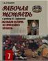 Рабочая тетрадь по истории 7 класс. К учебнику О.В. Дмитриевой, Т.Д. Стецюра