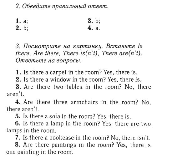 5 упражнения класс ваулина английский сборник гдз