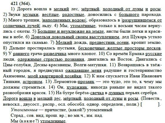 за 8 за 2006 класс гдз русскому по