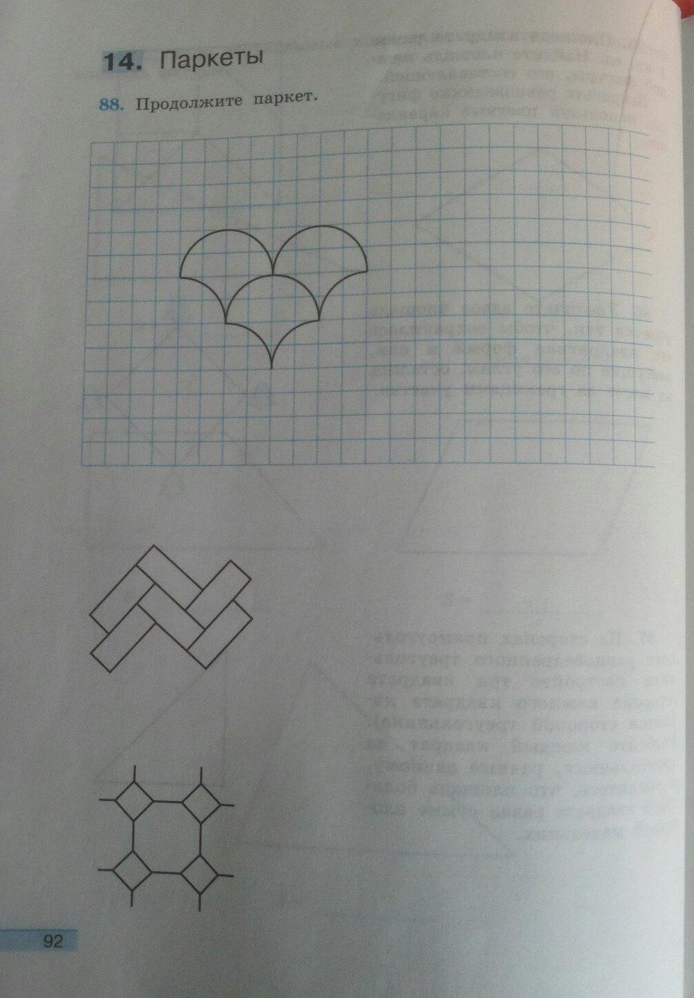 Математике рослова 5 по кузнецова шарыгин гдз дорофеев класс минаева