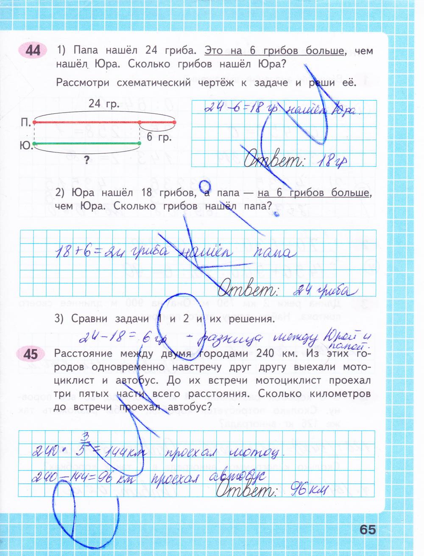Гдз Рабочей Тетради По Математике 4 Класс Волкова