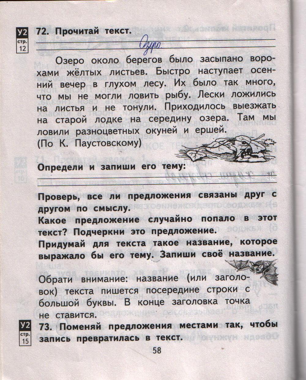 Тетради русскому класс решебник по языку по 2