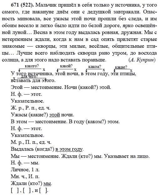 6 гдз по номер языку 522 2 русскому класс школы