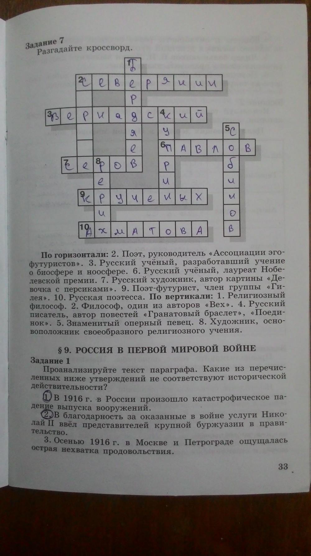 Гдз По Истории 9 Класс Данилов Кроссворд