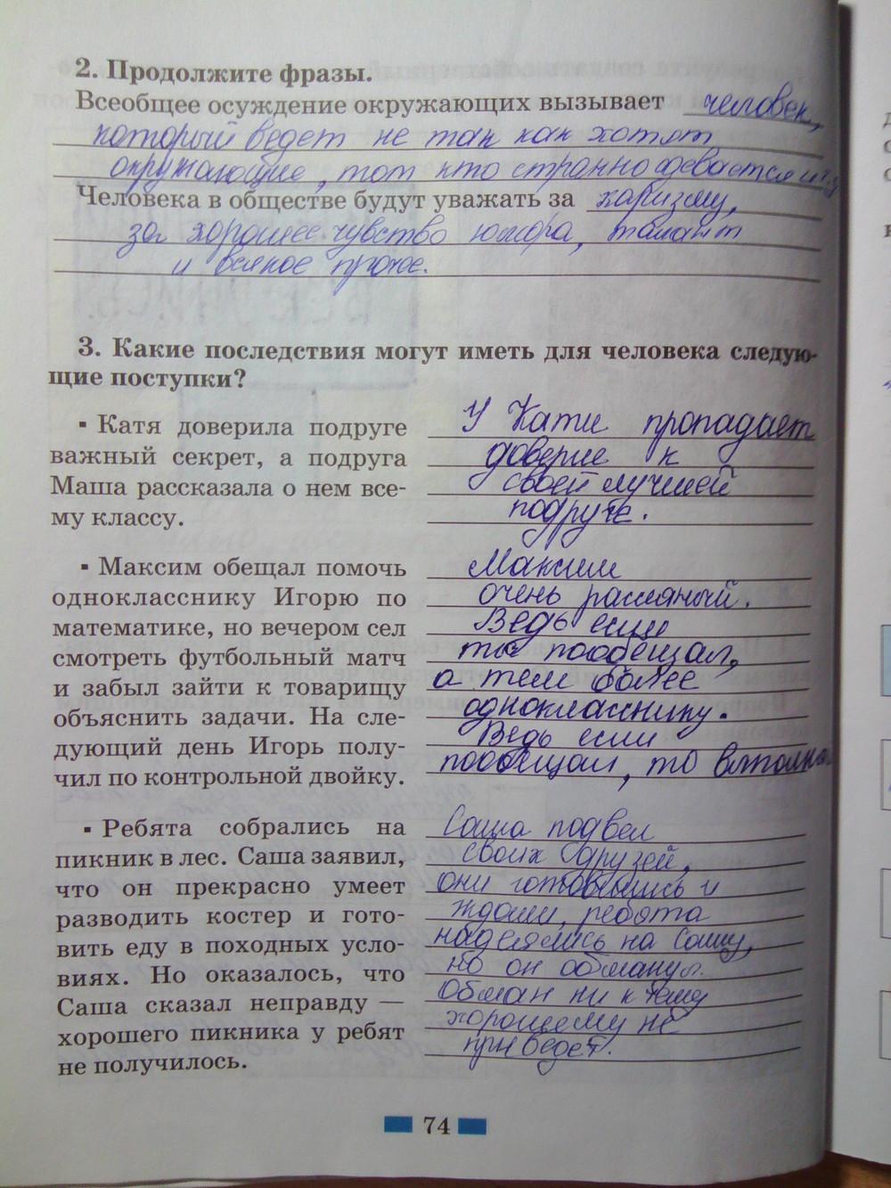 по рабочая кравченко а. гдз обществу тетрадь
