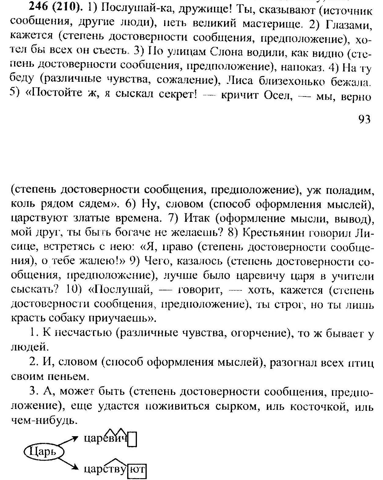 Куприн гдз класс русскому спиши.ру по 6 языку