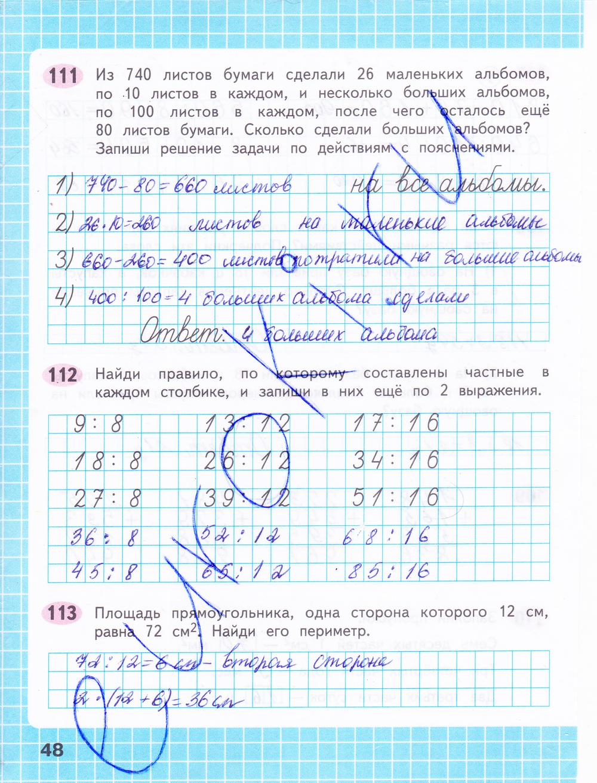 Класс 4 по тетради в первая рабочей гдз часть математике