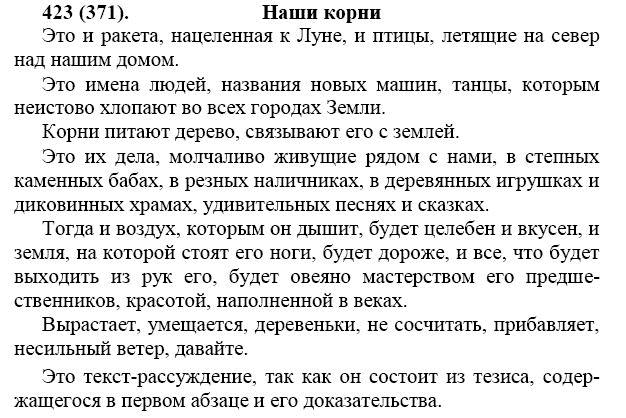 7 русскому спиши по ру гдз класс баранов