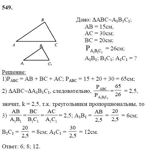 гдз по геометрии атанасян 11 класс i 549