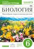 Рабочая тетрадь по биологии 6 класс, В.В. Пасечник