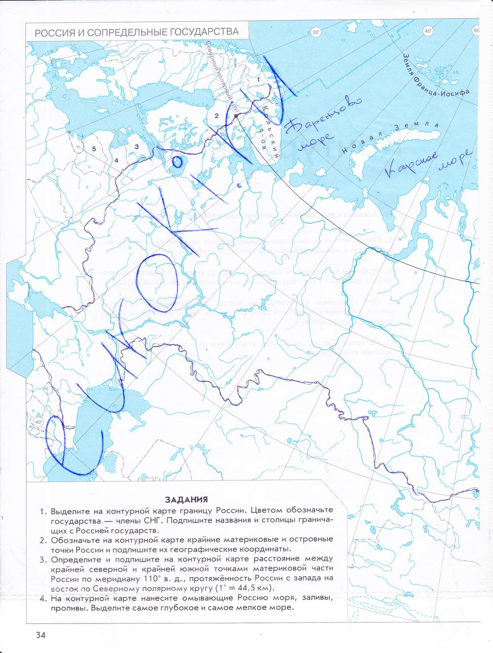 гдз по географии 8 класс контурная карта дрофа