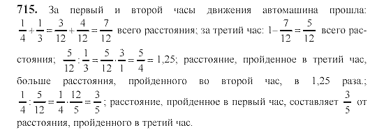 класс 6 номер 715 по гдз математике