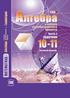 Алгебра и начала анализа 10 класс. Задачник, А.Г. Мордкович и др., М.: Мнемозина