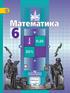 Математика 6 класс, С.М. Никольский, М.: Просвещение