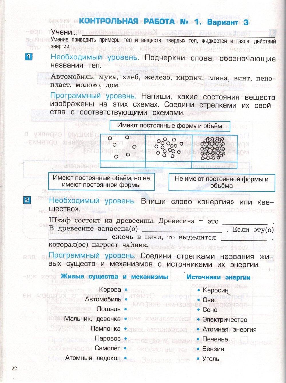 решебник вахрушев а.а. проверочные и контрольные работы
