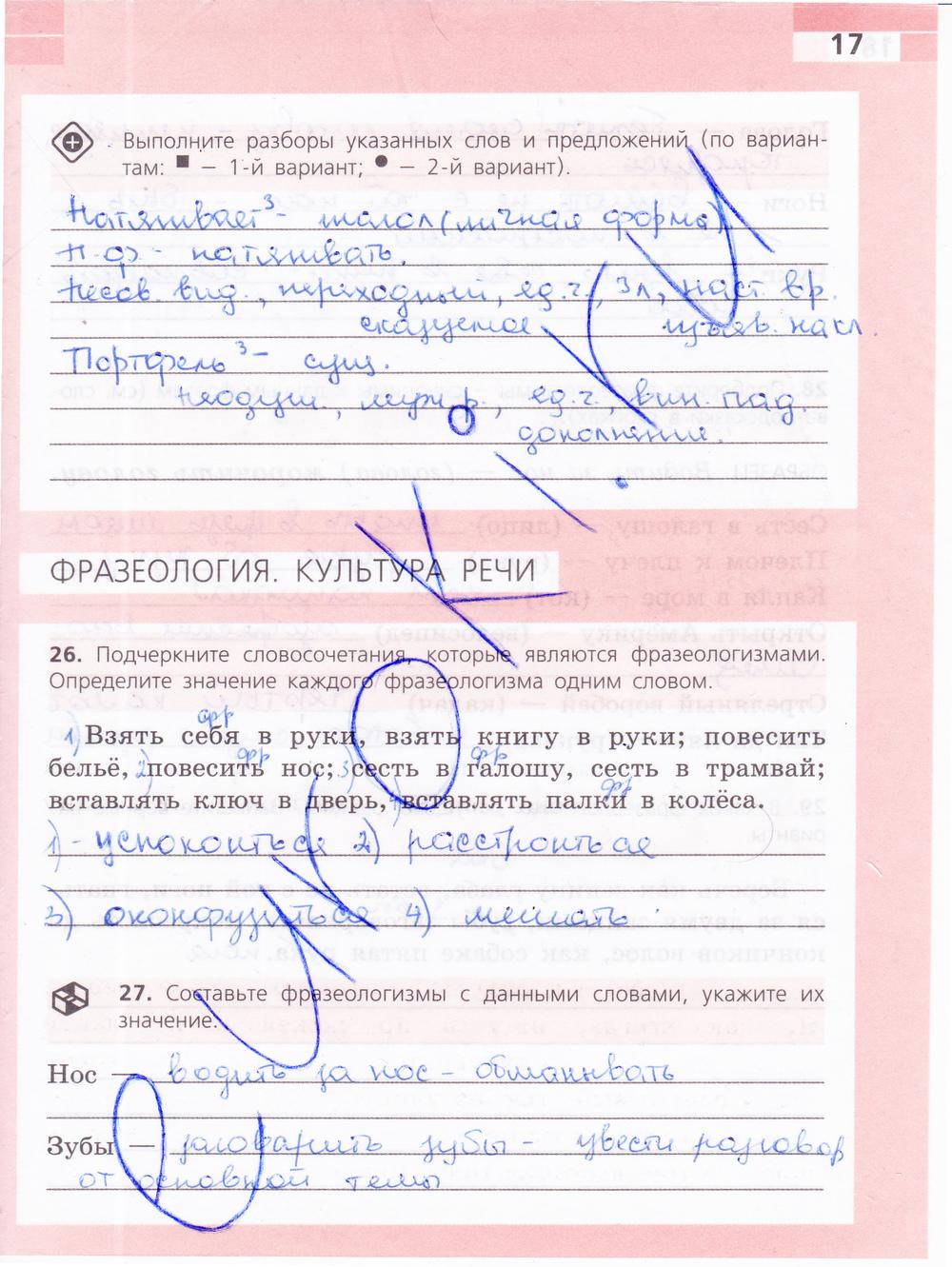 Гдз по русскому язык рабочая тетрадь 6 класс ефремова