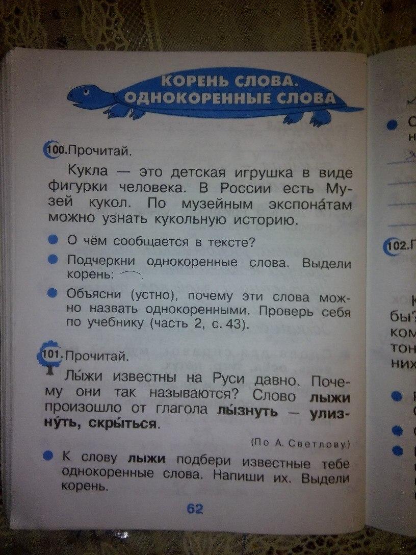 Решебник По Русскому Языку 2 Класс 2 Часть Моро Рабочая Тетрадь
