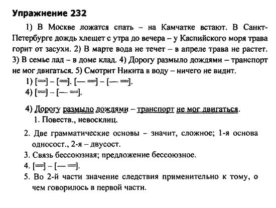 Гдз По Русскому Языку За 9 Класс По Разумовскай 2018г