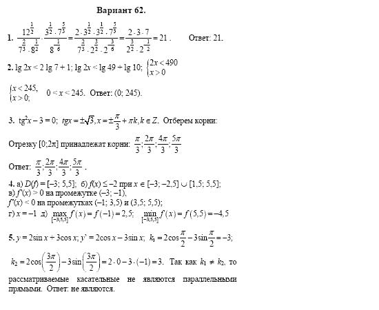 Математика подготовка к экзаменам решебник 11 класс