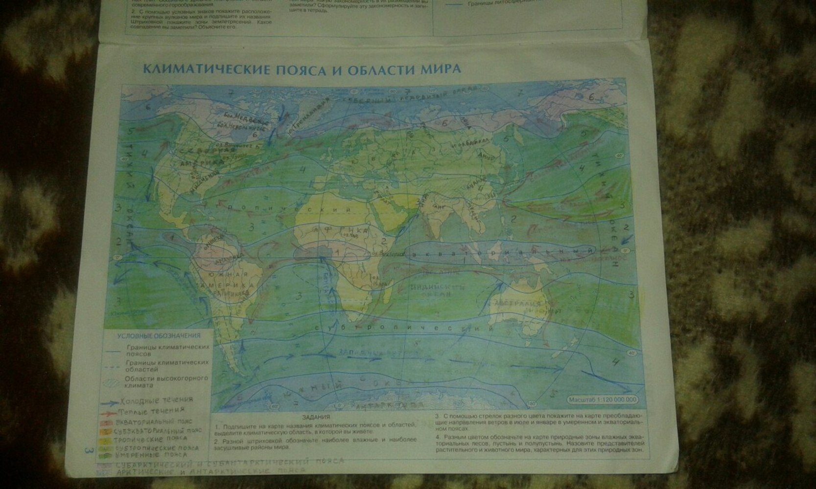 Гдз По Географии 7 Класс Климатические Пояса Земли