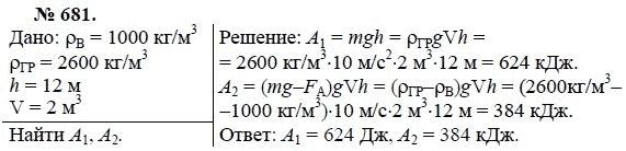 Задачник По Физике 1000 И Одна Задача