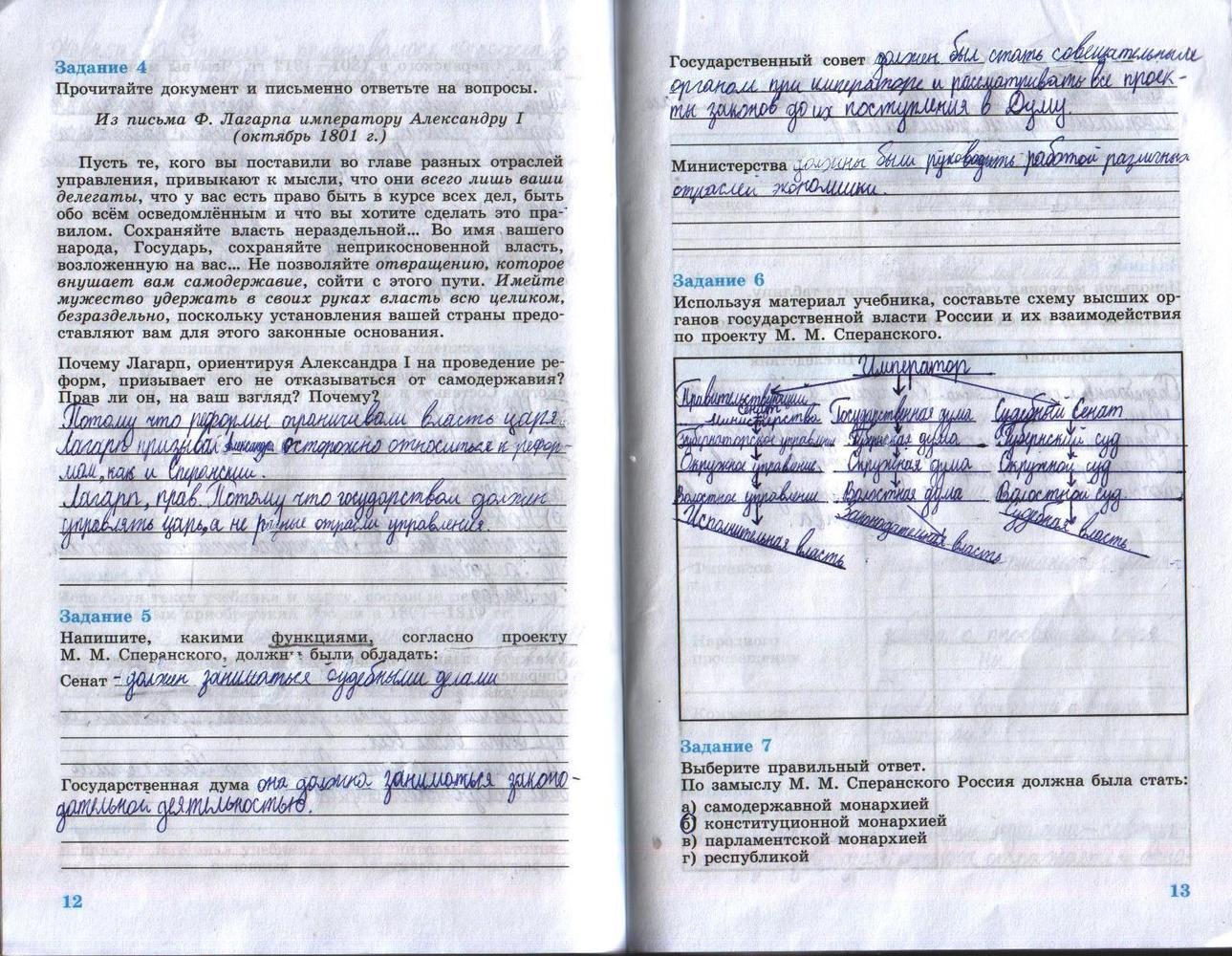 8 рабочая 2 косулина истории тетрадь 2018 часть класс по россии гдз