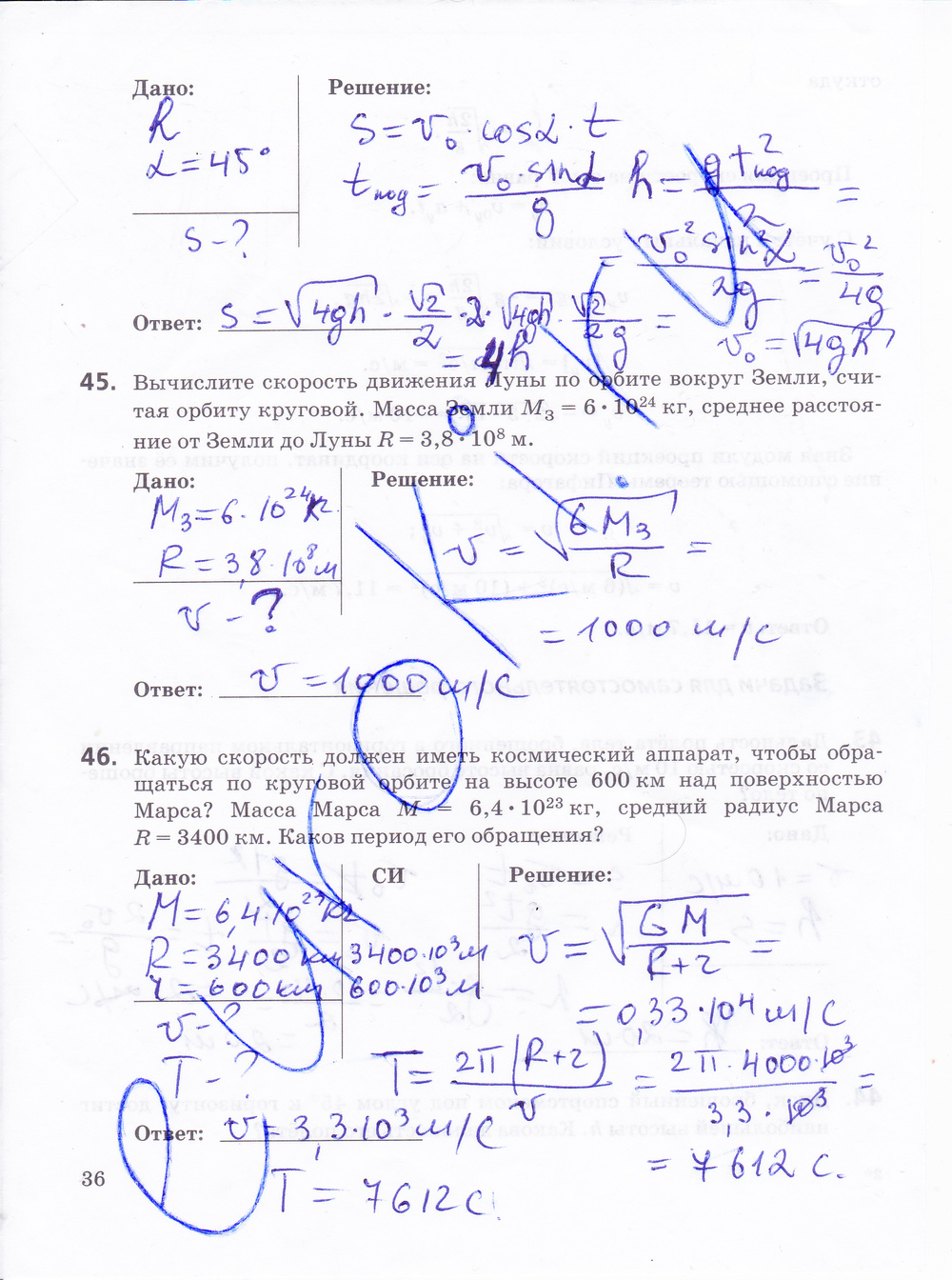 Физика 10 класс губанов ответы