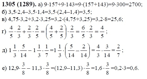 Гдз по математике 6 класс 1305