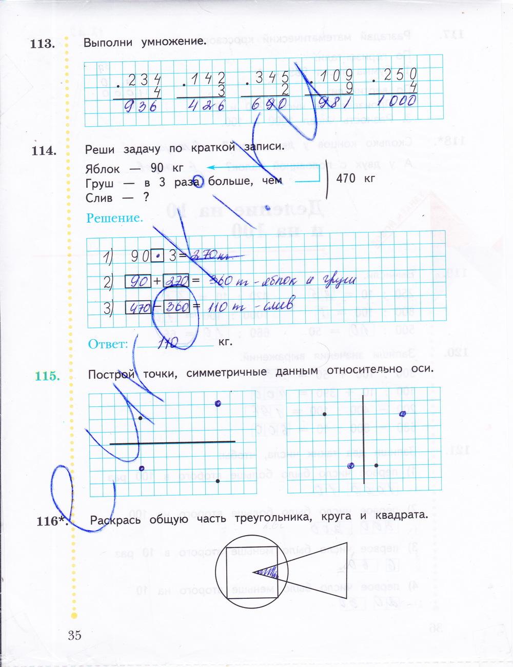 Гдз По Математике Для 3 Класса Рабочая Тетрадь Рудницкая