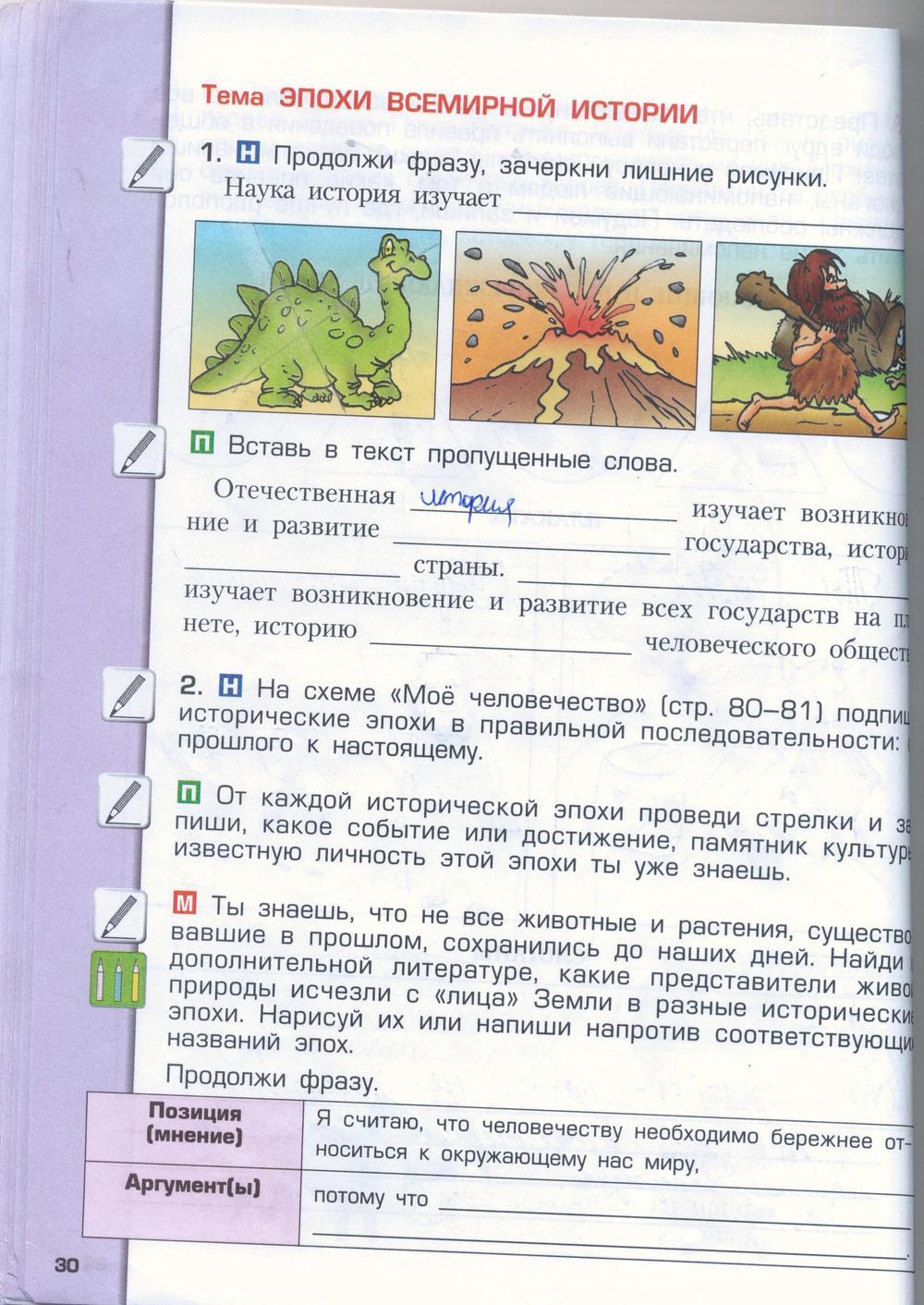 Гдз По Окружающему Миру 4 Класс Харитонова Путина