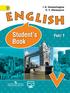 Английский 5 класс. Student's Book - Workbook - Reader, И.Н. Верещагина, О.В. Афанасьева