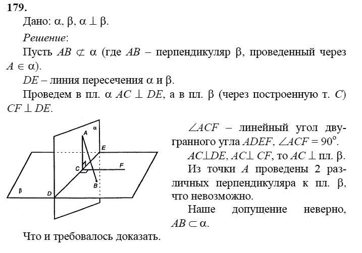 гдз i геометрия атанасян 10 11 класса решение