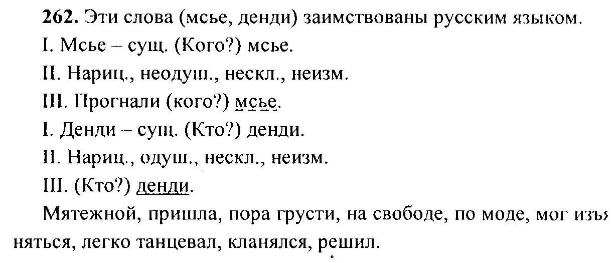 2000г гдз русский язык 6класс