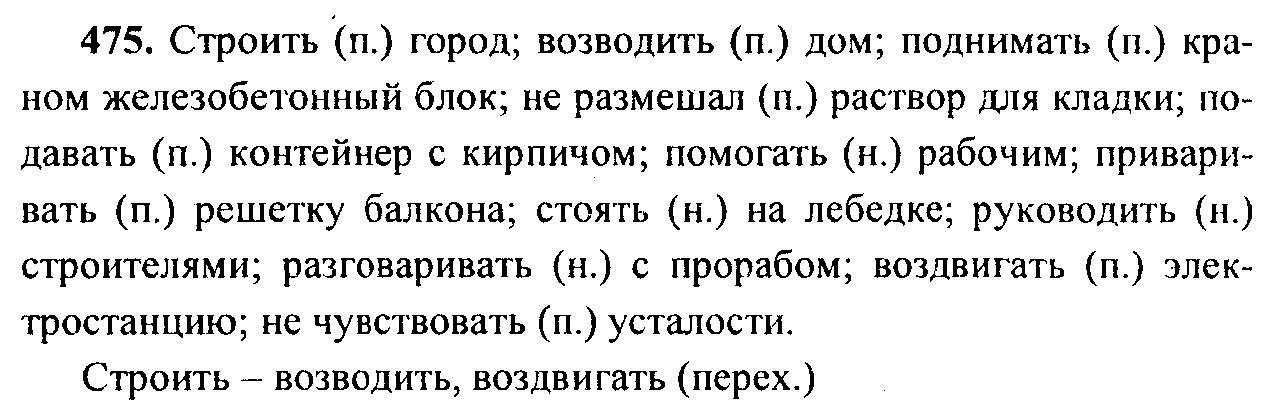 Гдз по русскому 7 класс г.х. ахбарова