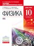 Рабочая тетрадь по физике 10 класс. Тетрадь для лабораторных работ, Н.С. Пурышева, С.В. Степанов, Дрофа