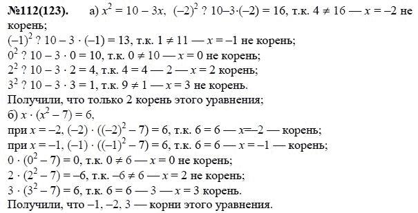 Как сделать по алгебре 7 класс