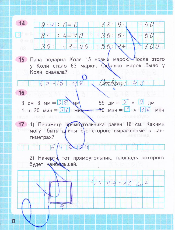 Математике по гдз онлайн рабочая часть 1 2 тетрадь моро и 4 класс решебник
