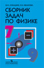 Физика 8 класс. Сборник задач по физике, В.И. Лукашик, Е.В. Иванова, М.: Просвещение, 2002-2006-2011