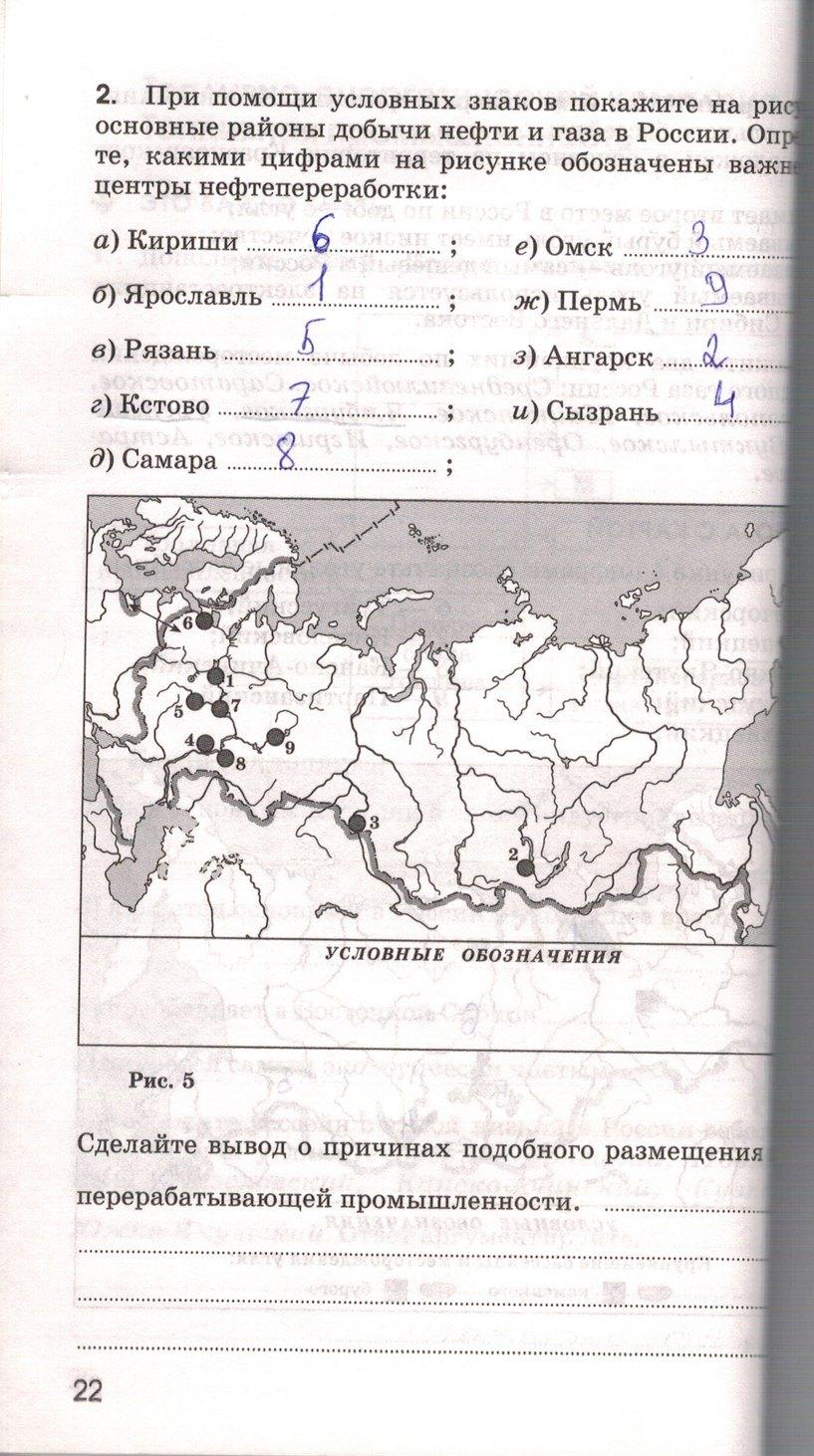 марченко тетрадь ответы класс географии 9 рабочая по решебник