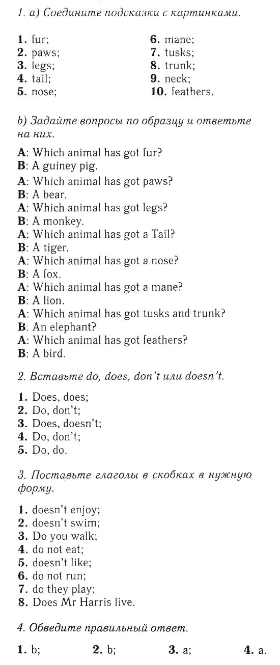 Гдз По Английскому Языку 5 Ваулина Учебник