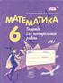 Рабочая тетрадь по математике 6 класс. Тетрадь для контрольных работ №1, И.И. Зубарева, И.П. Лепешонкова