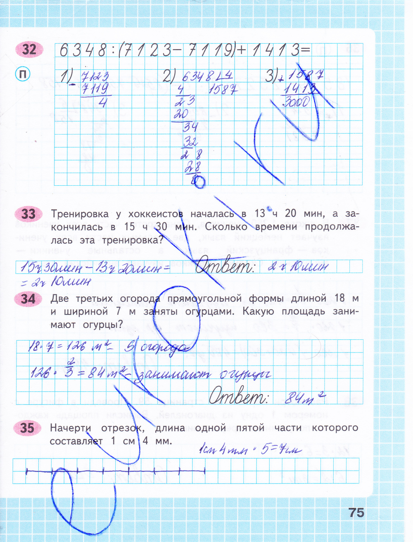Ответы класса матем решебник волкова 4 тетрадь по