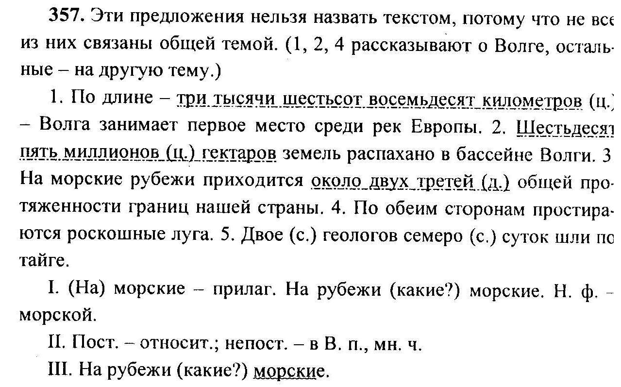 Гдз По Русскому 7 Класс Чесноков