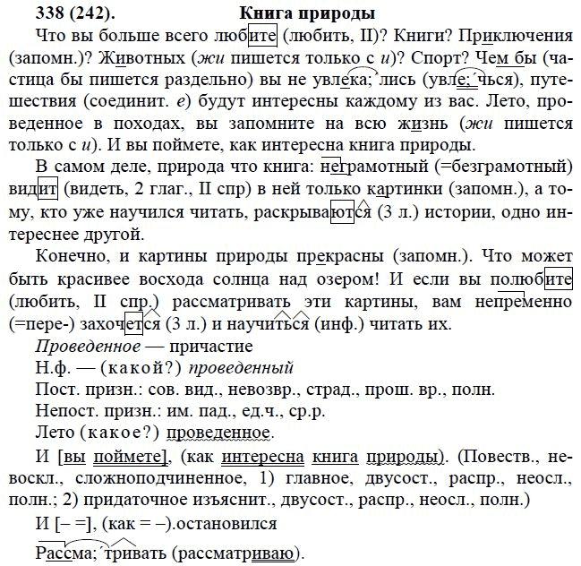 Гдз по русскому 4класс 1часть е.в.малыхина