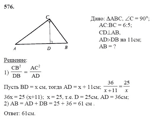 гдз 8 класс геометрия 576