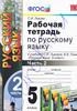 Рабочая тетрадь по русскому 5 класс. Часть 2, С.И. Львова