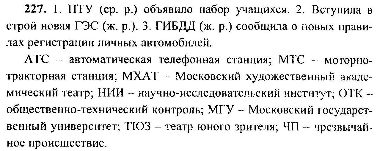По класс 6 гдз баранов русскому