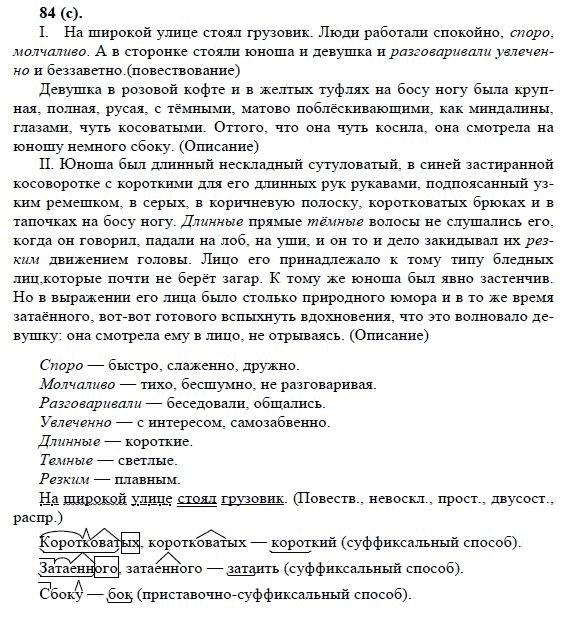 Решебник по татарскому языку 6 класс максимова